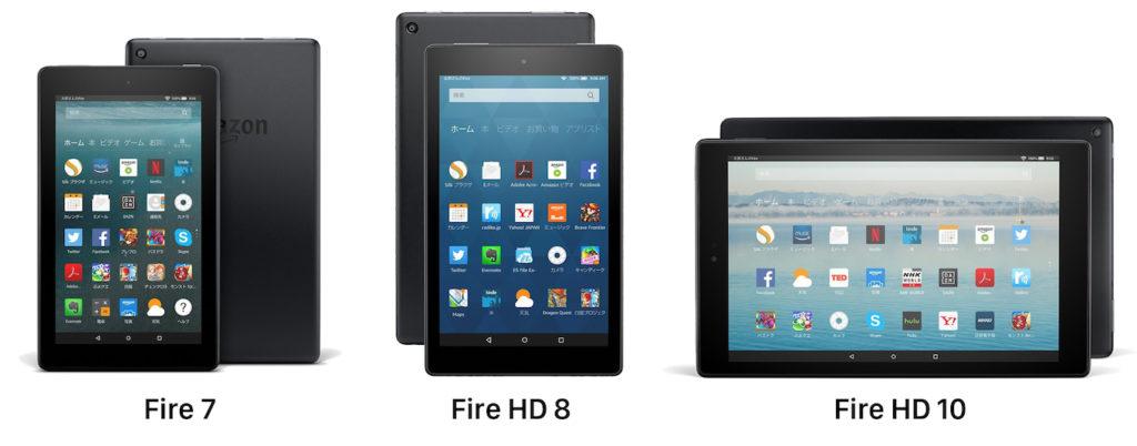 Amazon Kindle Fireまとめ買いキャンペーン