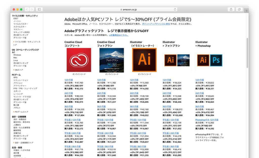 Adobeグラフィックソフト レジで表示価格から5%OFF
