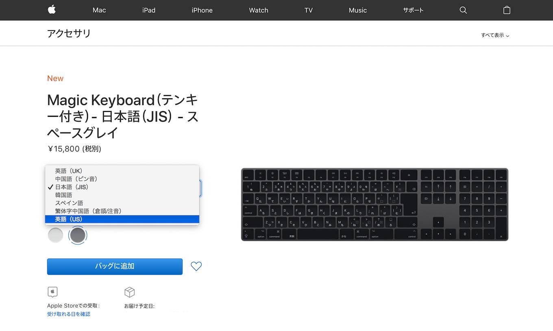 Apple Magic Keyboard スペースグレイモデル