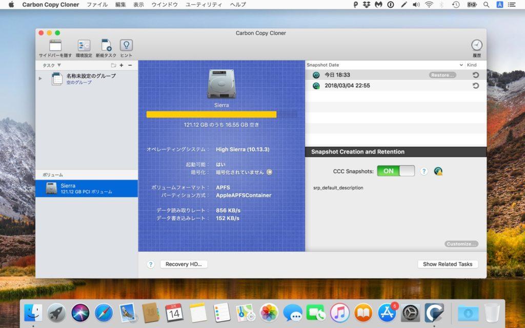 AppleのAPFSマネージャーを搭載したCarbon Copy Cloner v5.1