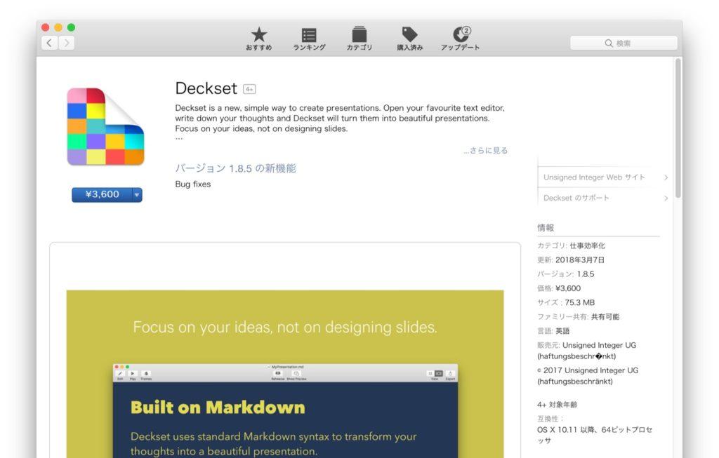 Mac App StoreのDeckset