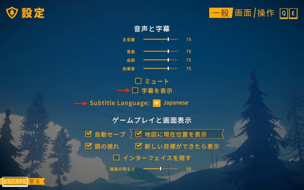 Firewatchの日本語字幕設定