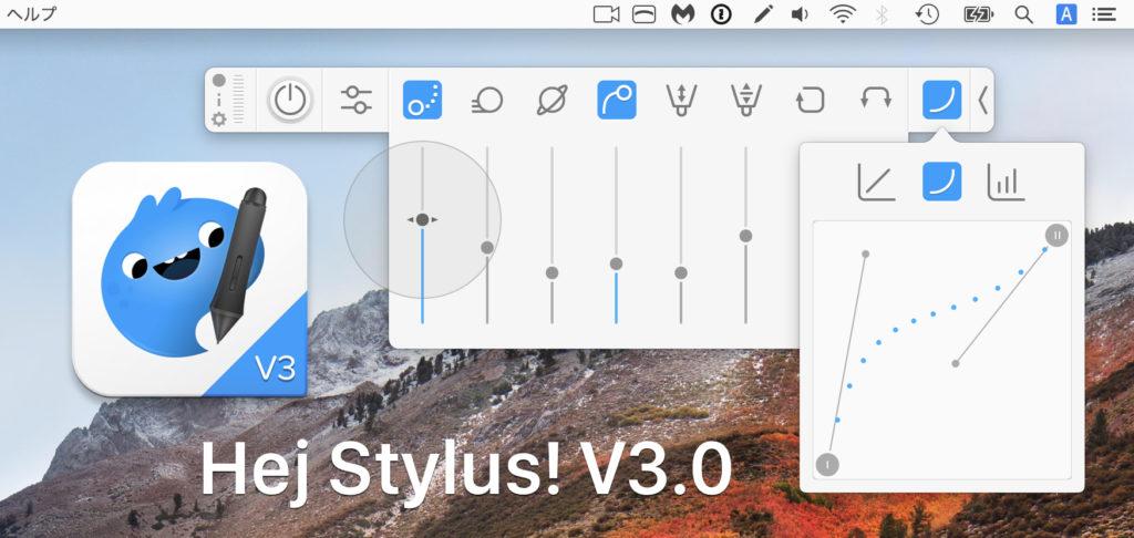 Hej Stylus! V3.0
