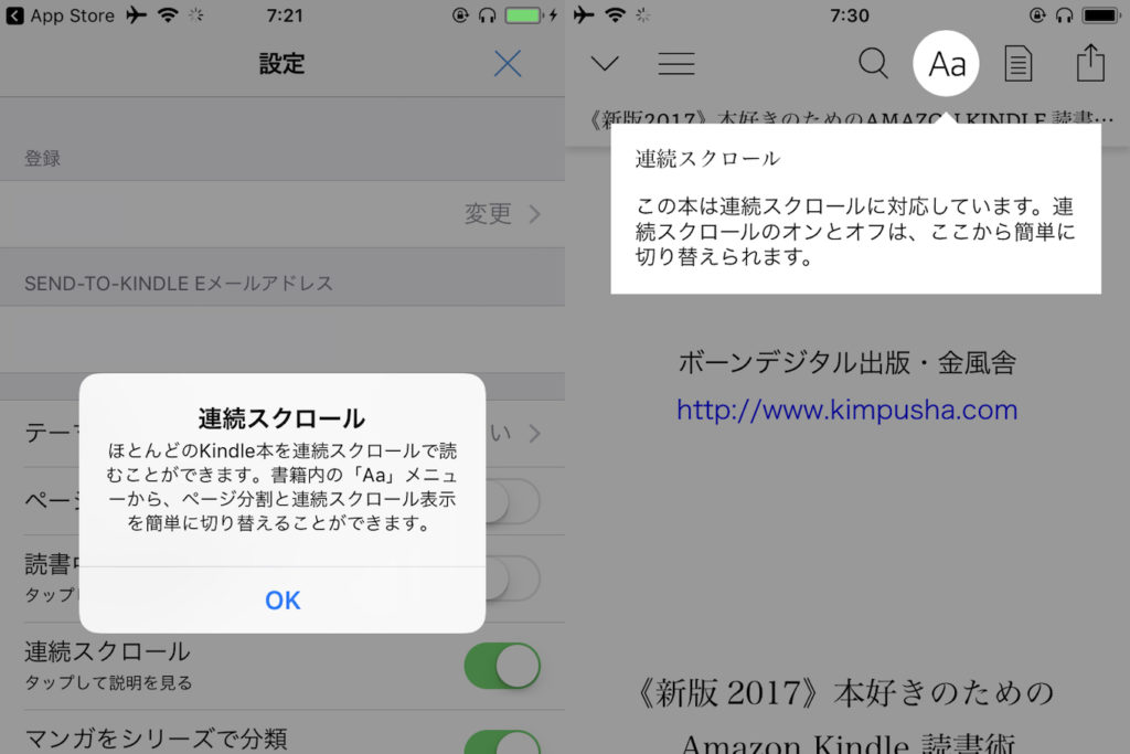Kindle for iOS v6.5の連続スクロール