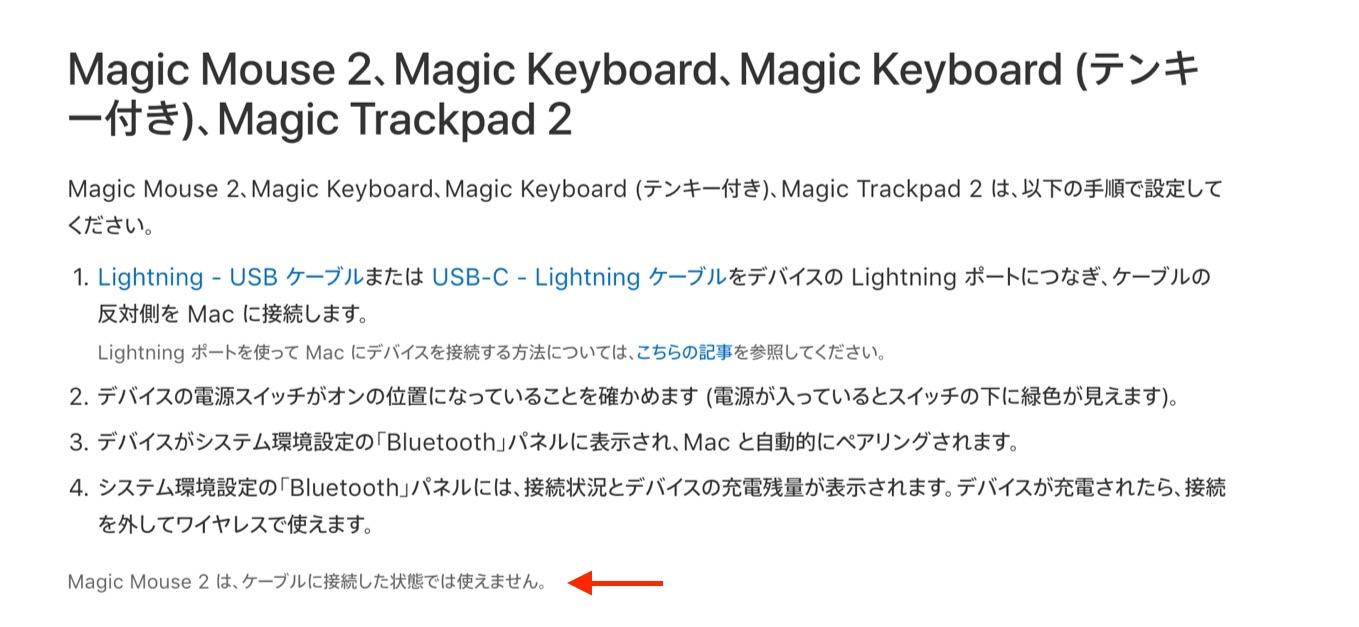 Magic Mouse 2 は、ケーブルに接続した状態では使えません。