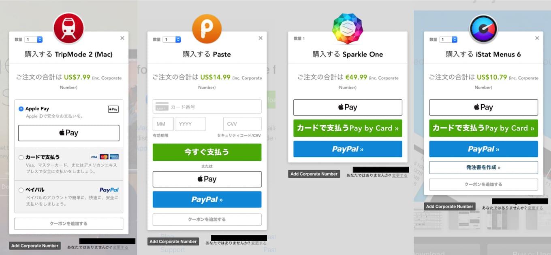 Apple Payで購入できるようになったソフトウェア