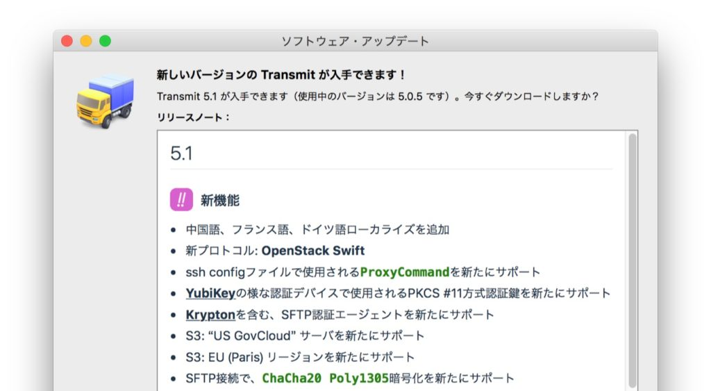 OpenStack Swiftをサポートした「Transmit v5.1」