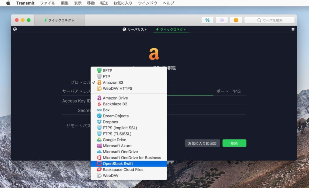 OpenStack SwiftプロトコルをサポートしたTransmit v5.1