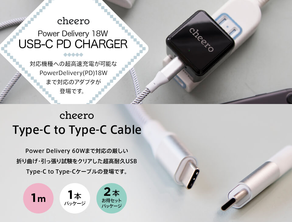 【新製品】Power Delivery対応 アダプタ・ケーブル「cheero USB-C PD Charger」「cheero Type-C to Type-C Cable 100cm」