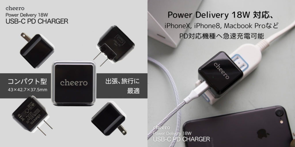 cheero USB-C PD Charger 18Wのサイズ