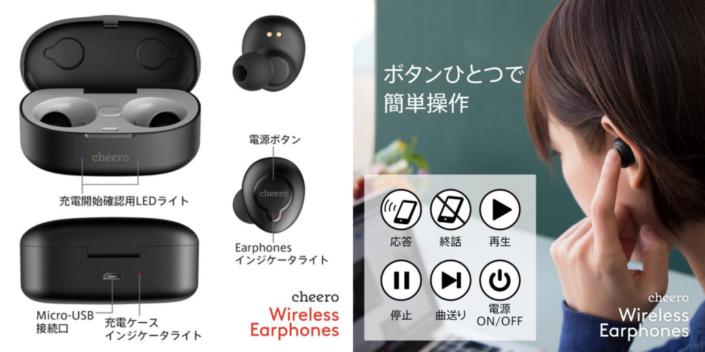 cheero Wireless Earphonesの機能