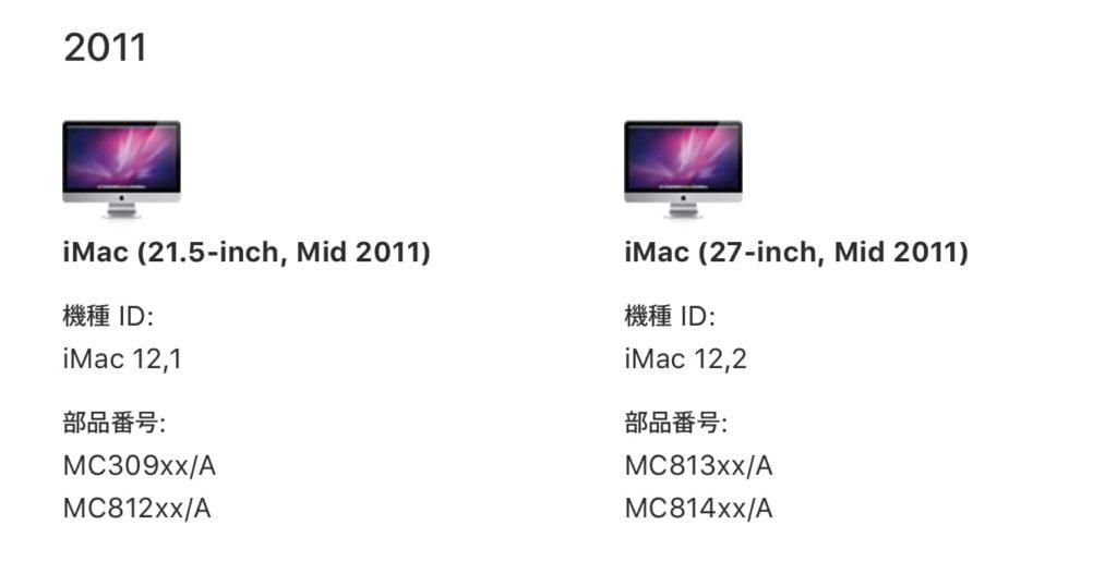 iMac Mid 2011モデル