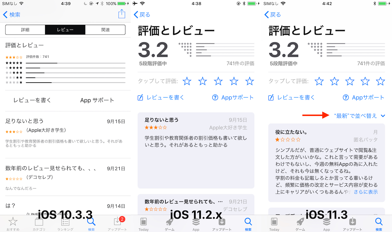 App Storeのレビューソート
