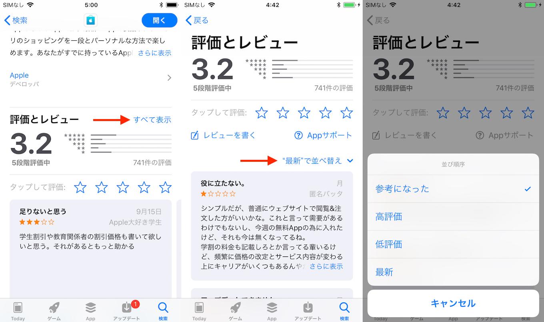 iOS 11.3のAppStoreレビューソート