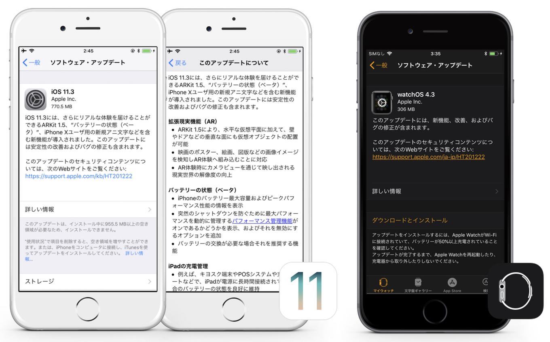 iOS 11.3とwatchOS 4.3のリリースノート