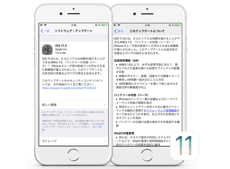 iOS 11.3のリリースノートより