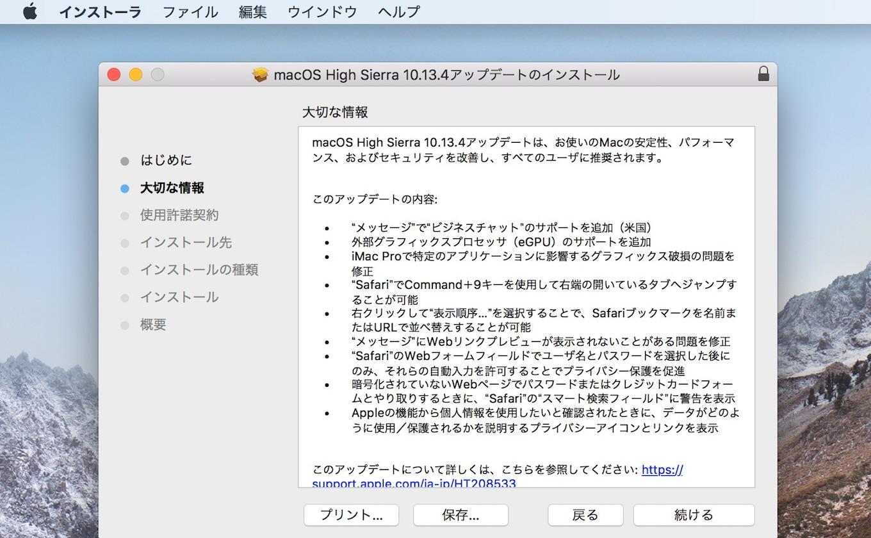 macOS 10.13.4 High Sierra Combo pkg