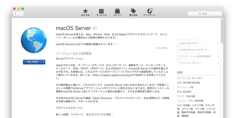 2018年秋に複数のサービスが終了するmacOS Server