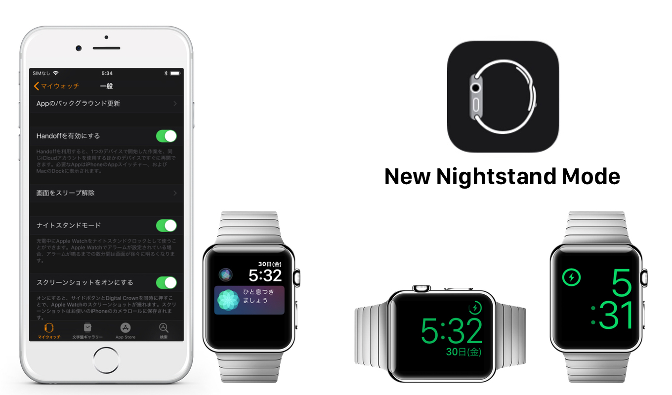watchOS 4.3 Portrait Nightstand mode