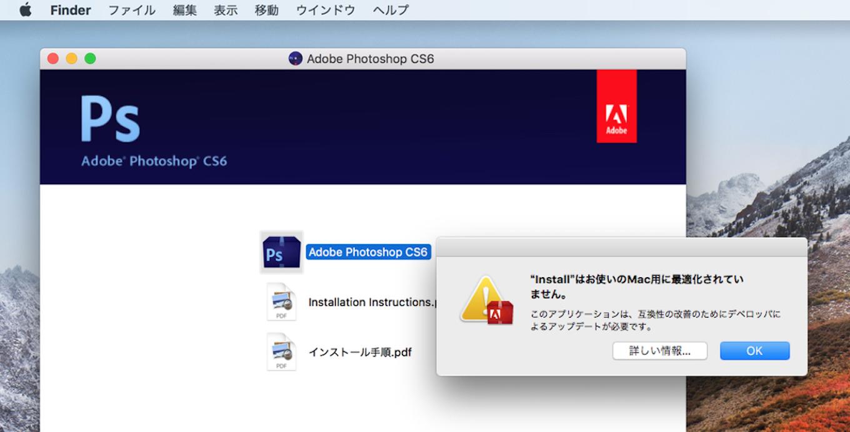 32-bitアプリのためブロックされたAdobe Photoshop CS6のインストーラー