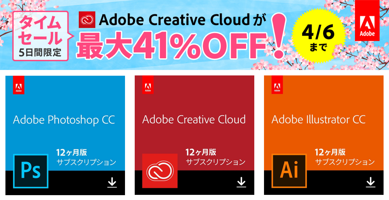 Adobe CCタイムセール
