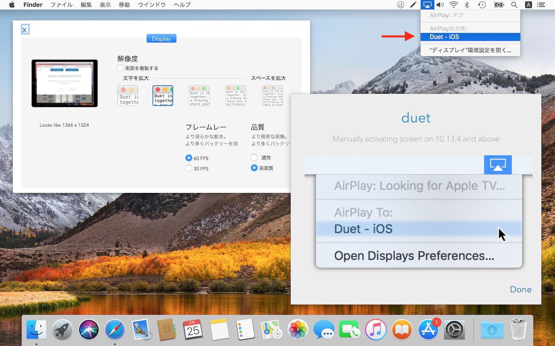 macOS 10.13.4をサポートしたDuet Display