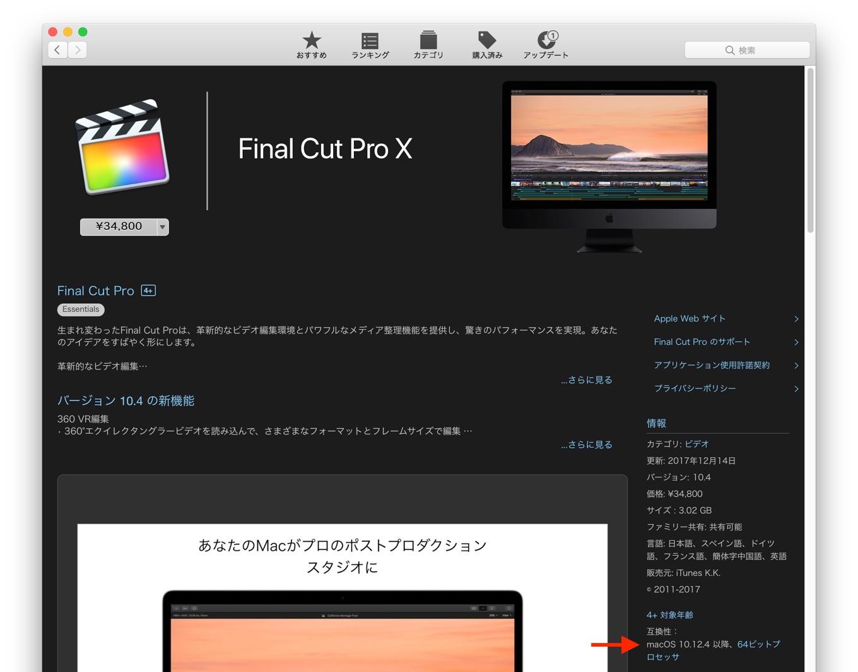 Mac App StoreのFinal Cut Pro