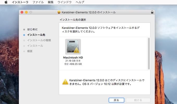 Karabiner-Elements v12で非サポートとなったOS X 10.11 El Capitan