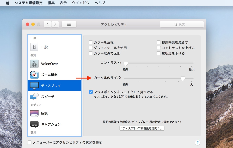Macでマウスカーソルが見えなくなった時の対処法