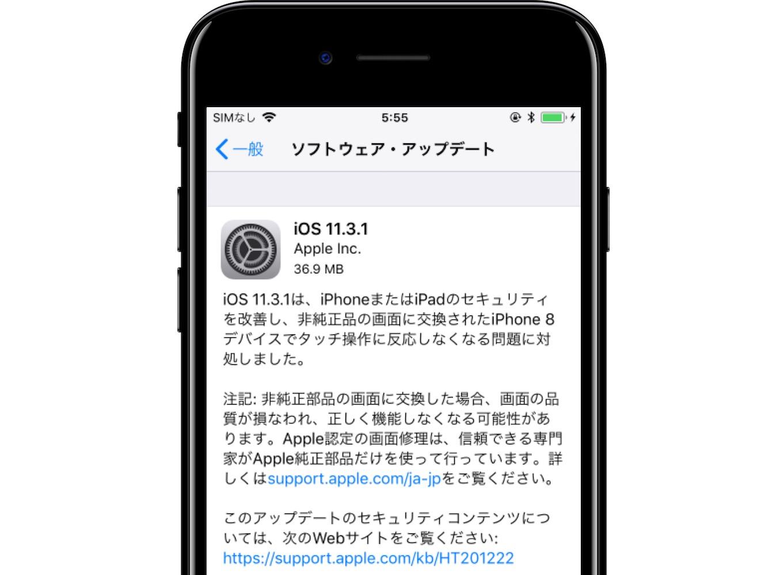 iOS 11.3.1のリリースノート