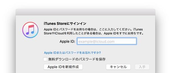 iTunes for Macのサインウィンドウ
