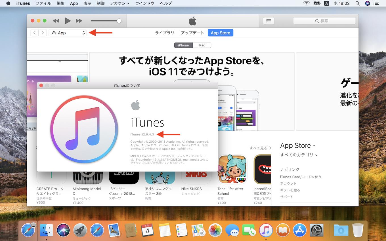 iTunes v12.6.4リリース