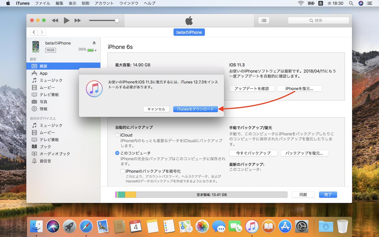 iTunes v12.6.4はiOS 11.3の復元には非対応