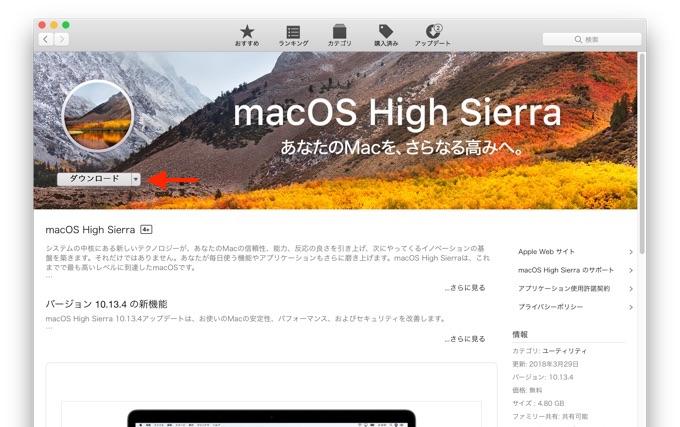 macOS 10.13 High Sierraのダウンロード画面