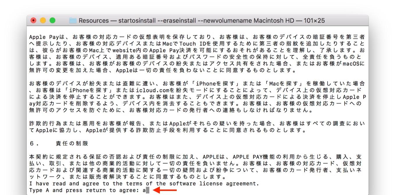 macOS 10.13 High Sierraのライセンス承認