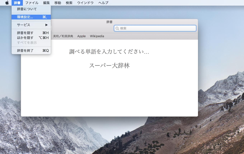 macOSの辞書アプリに辞書を追加