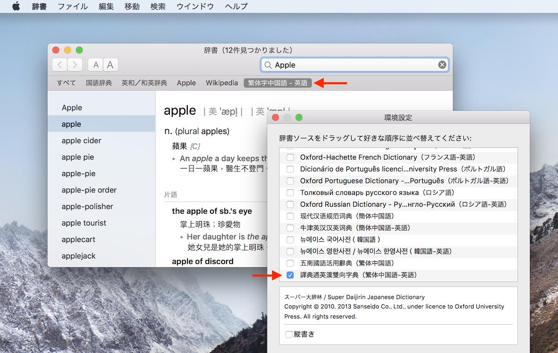 macOSの辞書アプリに辞書を追加2