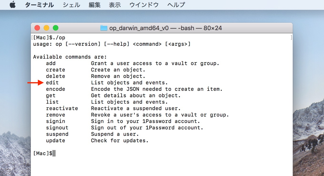 1Password op command v0.4