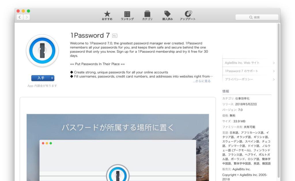 Mac App Store版の1Password