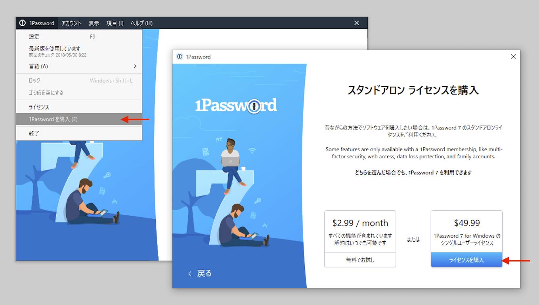 1Password v7 for Windows standalone license