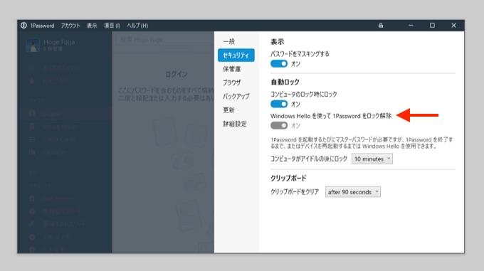 指紋または顔認証を用いたWindows Hello