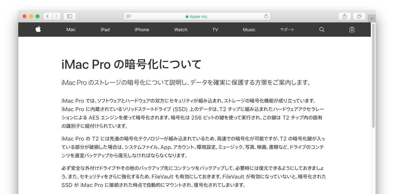 iMac Pro の暗号化について