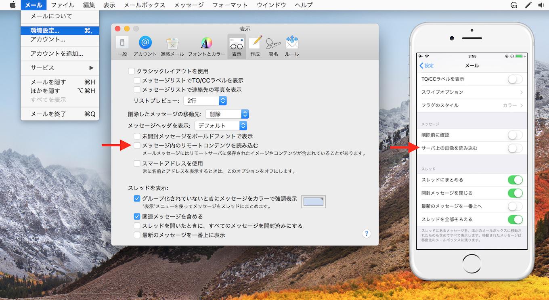 Apple Mailに対するEFAIL攻撃の対処法
