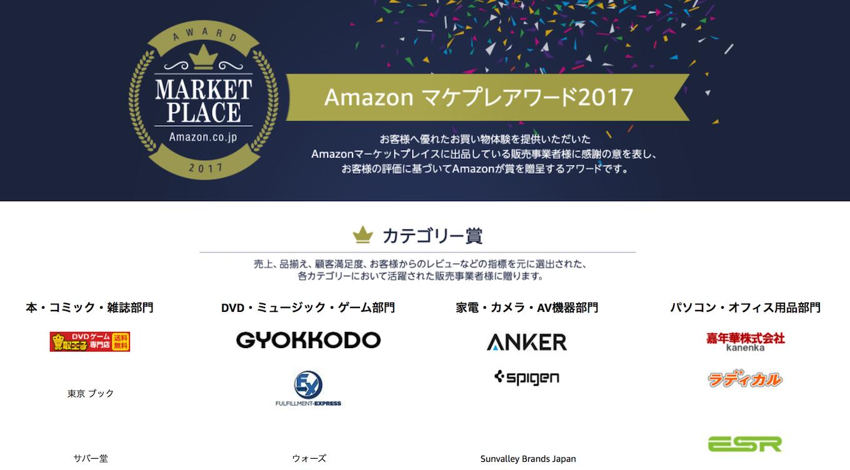 Amazonマケプレアワード2017