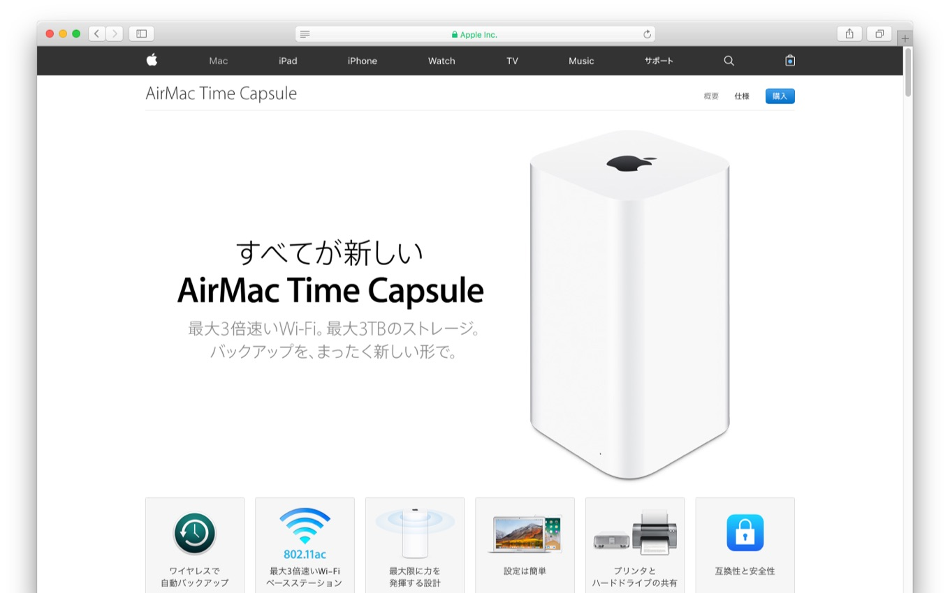 AppleのAirMac Time Capsule