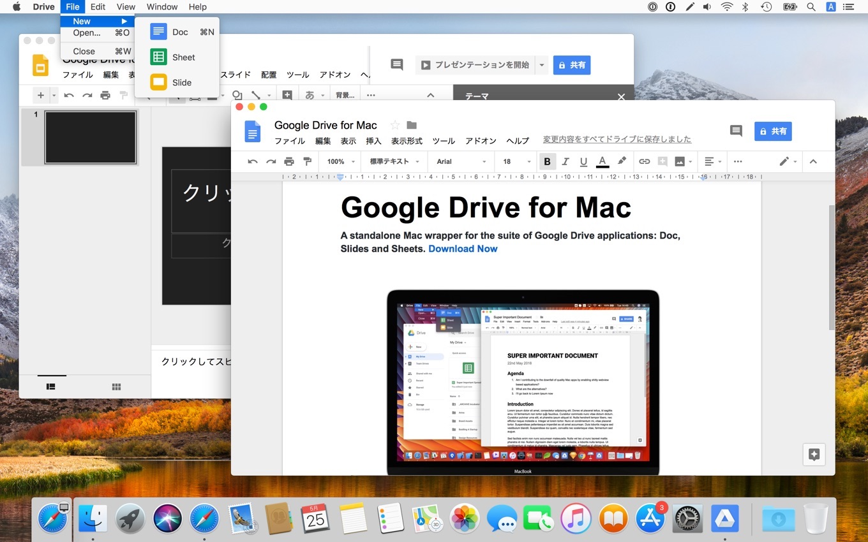 Google DriveのDocsとSlide