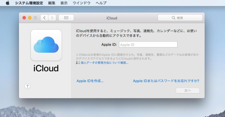 コンテンツキャッシュに利用するiCloudアカウントの設定。
