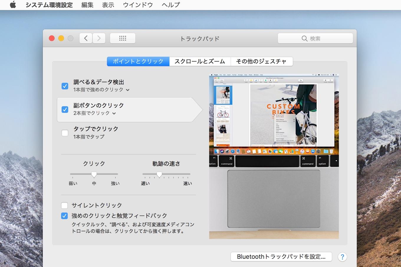 MacBook Proのトラックパッド操作