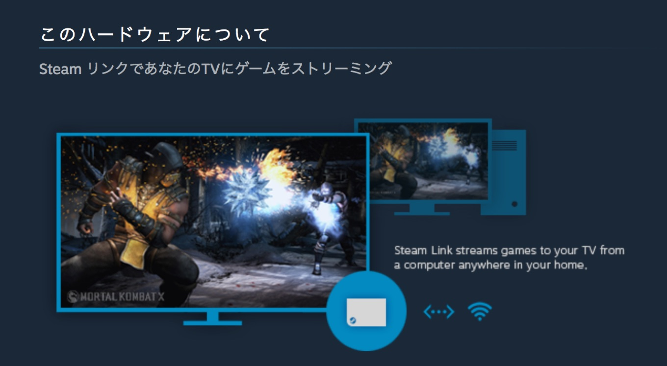 Steam Link Box