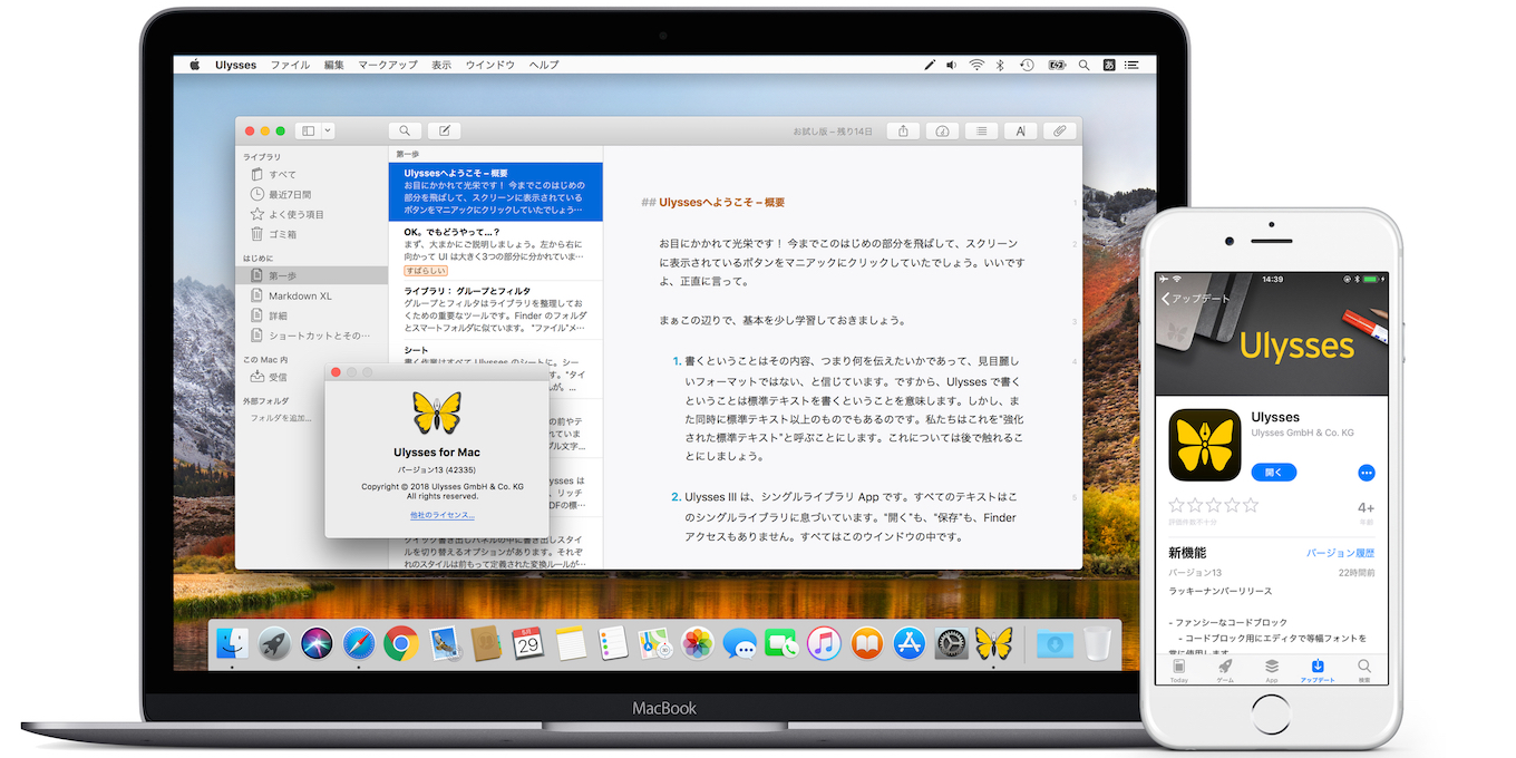 Ulysses v13 for MacとiPhone